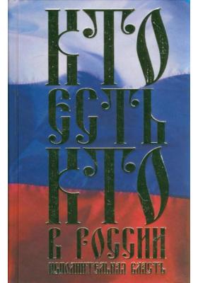 Кто есть кто в России. Исполнительная власть : 3-е издание, исправленное и дополненное