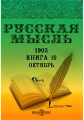 Русская мысль: журнал. 1903. Книга 10, Октябрь
