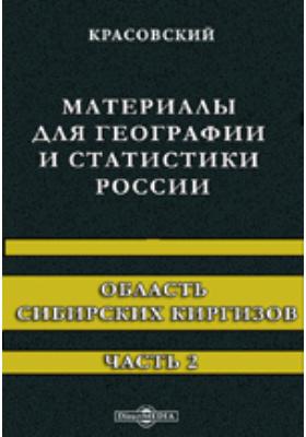Материалы для географии и статистики России. Область Сибирских киргизов, Ч. 2