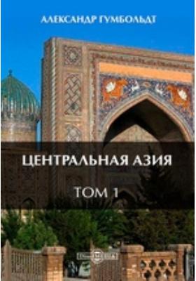 ЦентральнаяАзия. Т. 1
