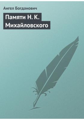 Памяти Н. К. Михайловского