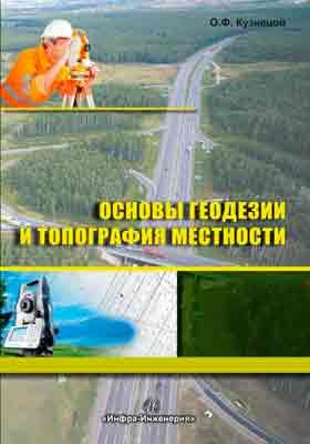 Основы геодезии и топография местности: учебное пособие