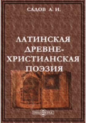 Латинская древне-христианская поэзия