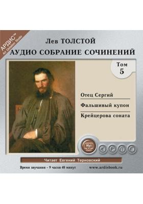 Аудио собрание сочинений. Т. 5. Отец Сергий. Крейцерова соната