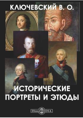 Исторические портреты и этюды