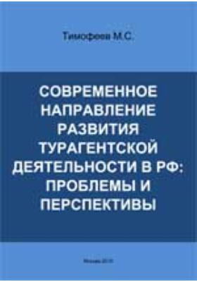 Современное направление развития турагентской деятельности в РФ: проблемы и перспективы