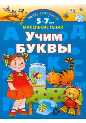 Учим буквы. От 5 до 7 лет