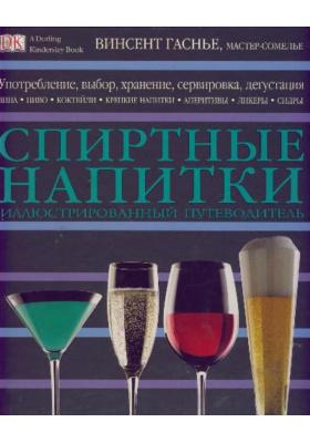 Спиртные напитки = Drinks : Иллюстрированный путеводитель