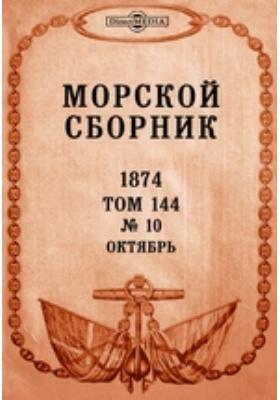 Морской сборник. 1874. Т. 144, № 10, Октябрь