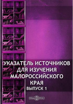 Указатель источников для изучения Малороссийского края. Вып. 1