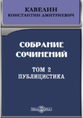 Собрание сочинений. Т. 2. Публицистика