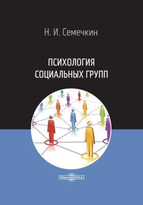 Психология социальных групп: учебное пособие