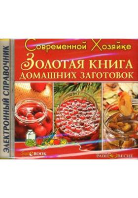 Золотая книга домашних заготовок : Электронный справочник