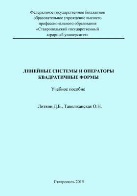 Линейные системы и операторы. Квадратичные формы: учебное пособие