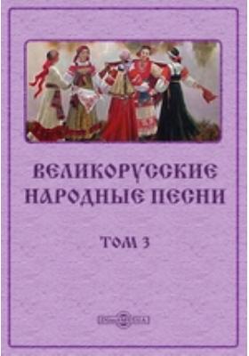 Великорусские народные песни. Т. 3
