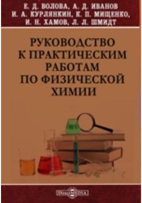 Руководство к практическим работам по физической химии