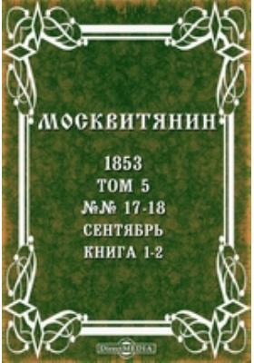 Москвитянин: журнал. 1853. Т. 5, Книга 1-2, №№ 17-18. Сентябрь