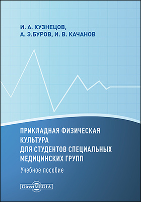 Прикладная физическая культура для студентов специальных медицинских групп: учебное пособие