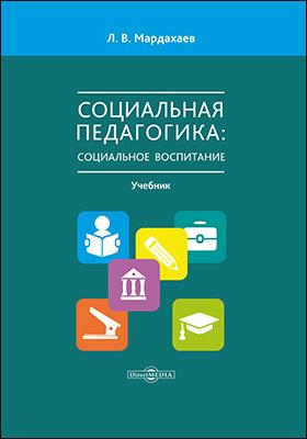 Социальная педагогика: социальное воспитание