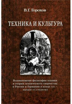 Техника и культура: возникновение философии техники и теории технического творчества в России и Германии в конце XIX – начале XX столетия