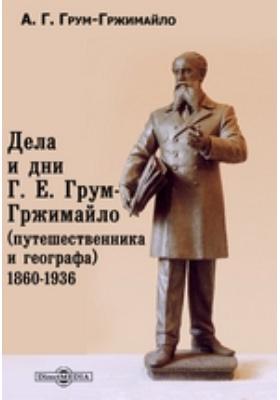 Дела и дни Г. Е. Грум-Гржимайло (путешественника и географа). 1860-1936: научно-популярное издание