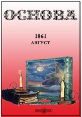 Основа. 1861. Август