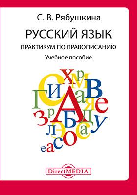 Русский язык : практикум по правописанию: учебное пособие