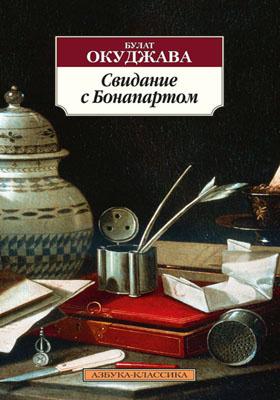 Свидание с Бонапартом