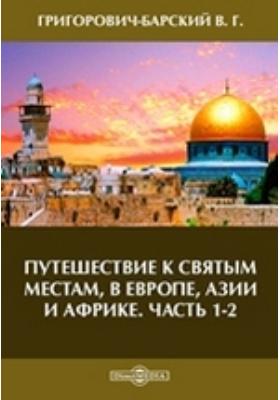 Путешествие к святым местам, в Европе, Азии и Африке, Ч. 1-2