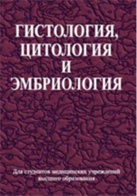 Гистология, цитология и эмбриология: учебник