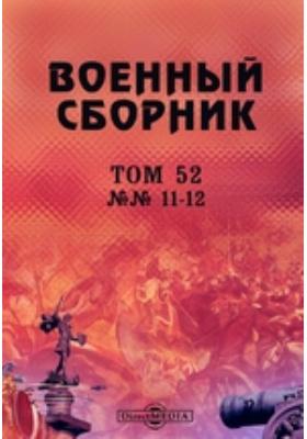 Военный сборник. 1866. Т. 52, №№ 11-12