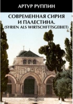 Современная Сирия и Палестина (Syrien als Wirtschfttsgebiet): монография