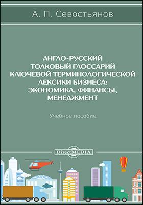 Англо-русский толковый глоссарий ключевой терминологической лексики бизнеса : экономика, финансы, менеджмент: учебное пособие