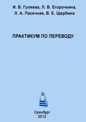 Практикум по переводу : учебное пособие по устному и письменному переводу: учебное пособие