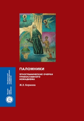 Паломники : этнографические очерки православного номадизма: монография