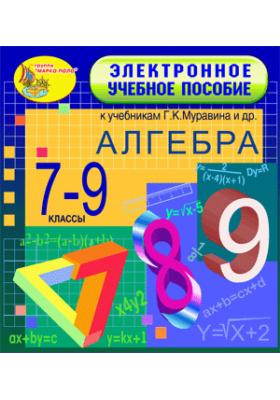 Электронное учебное пособие к учебникам математики для 7-9 классов Г. К. Муравина и др.