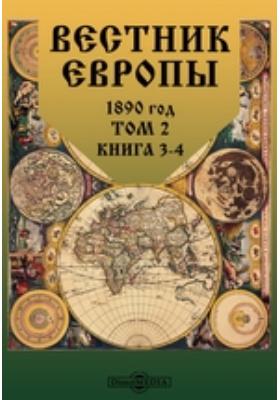 Вестник Европы. 1890. Т. 2, Книга 3-4, Март-апрель