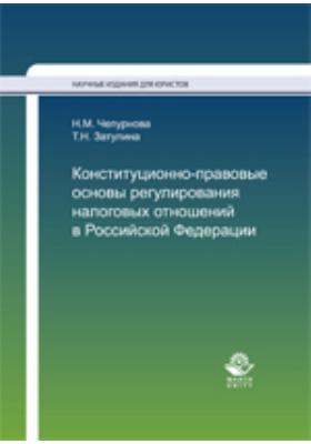 Конституционно-правовые основы регулирования налоговых отношений в Российской Федерации