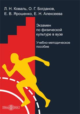 Экзамен по физической культуре в вузе: учебно-методическое пособие