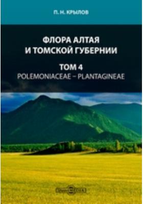 Флора Алтая и Томской губернии. Т. 4. Polemoniaceae — Plantagineae