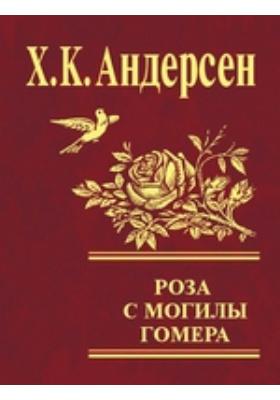 Роза с могилы Гомера: художественная литература