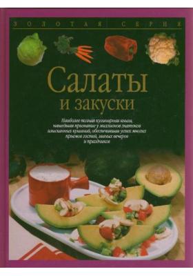 Салаты и закуски = Kalte K?che