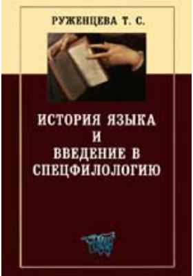 История языка и введение в спецфилологию: учебно-практическое пособие