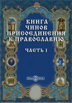 Книга чинов присоединения к православию, Ч. 1