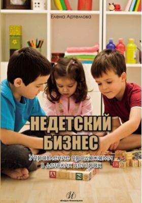 Недетский бизнес : Управление продажами в детских центрах