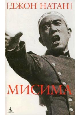 Мисима. Биография = Mishima. A Biography