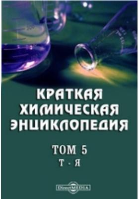 Краткая химическая энциклопедия— Я: энциклопедия. Том 5. Т