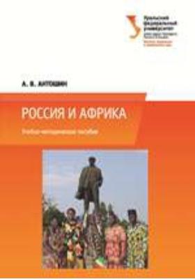 Россия и Африка: учебно-методическое пособие