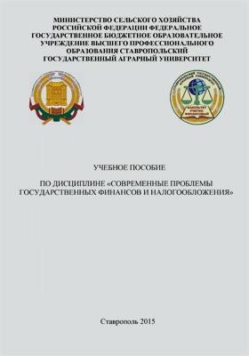 Современные проблемы государственных финансов и налогообложения: учебное пособие