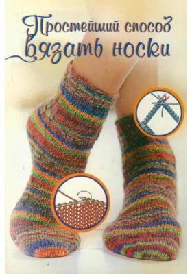 Простейший способ вязать носки = Spiral-Socken. Socken stricken ohne Ferse